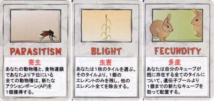 ドミナントスピーシーズ カード02