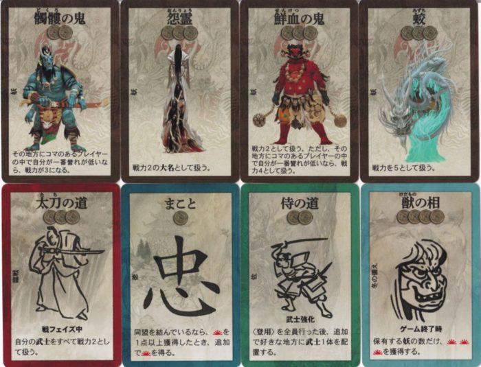 ライジングサン 季節カード