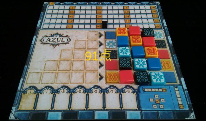 AZUL 最大得点の形態
