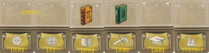 ニュートン 初期アクションカード