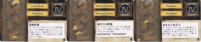 マザー・オブ・ドラゴンズ イベントⅣのカード