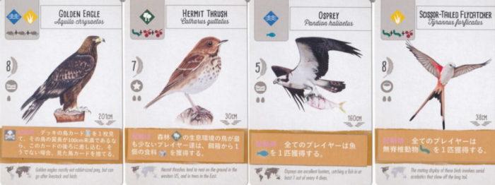 ウイングスパン アクション実行時の発動能力の鳥カード