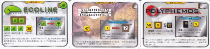 テラフォーミングマーズ 企業カード