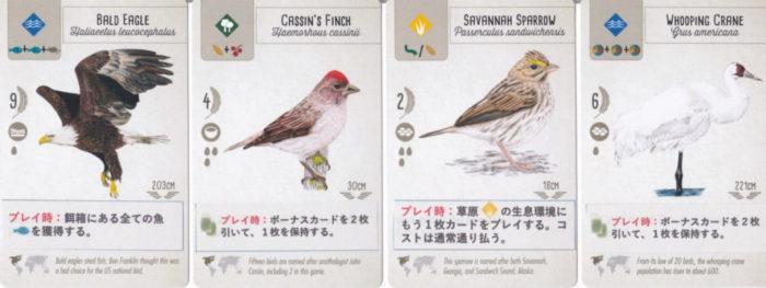 ウイングスパン プレイ時発動能力の鳥カード