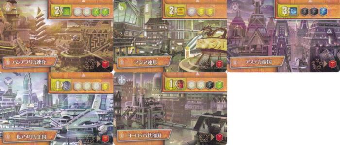 イッツアワンダフルワールド 帝国カード