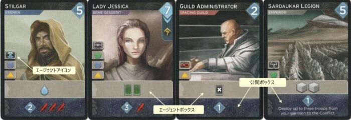 DUNE(砂の惑星)アクションカードの画像(派閥系のカード)