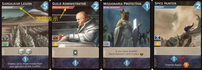 砂の惑星 帝国カードの派閥表示